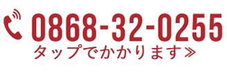 0868-32-0255