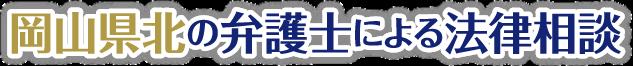 岡山県北の弁護士による法律相談